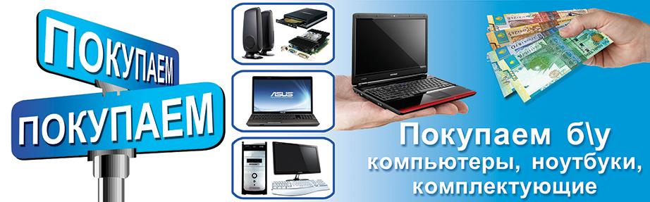 Продать ноутбук Киев дорого