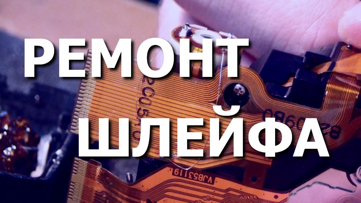ремонт шлейфа ноутбука киев