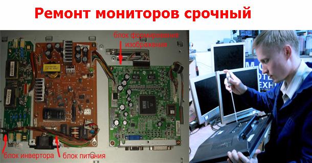 ремонт мониторов киев лесной