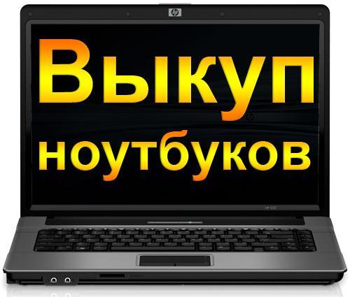 выкуп ноутбука